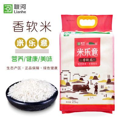 联河 米乐意香软米2.5kg 南方香大米5斤装新米绿色农家米长粒籼米