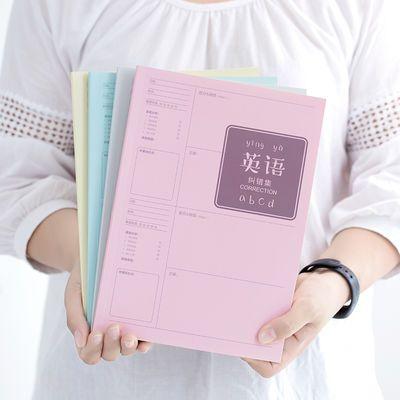 2020新品特卖3本整理改错本加厚笔记本语文数学英语纠错本子学霸