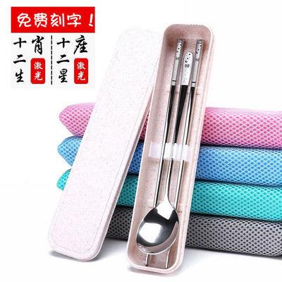 免费刻字304不锈钢便携餐具筷子勺子套装2件十二生肖韩式学生户外