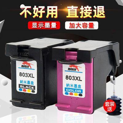 赛虎兼容HP1111 1112 2131 2132 2600/21/22/23/28打印机 803墨盒