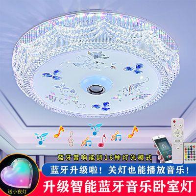 音乐蓝牙卧室灯智能创意温馨婚房间LED遥控客厅主卧吸顶灯饰圆形