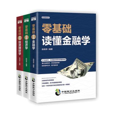 零基础读懂金融学经济学投资理财学财经基础知识基金理财证券投资