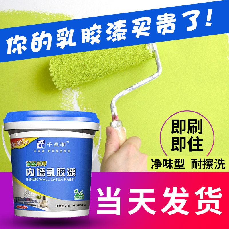 乳胶漆白色内墙漆墙面室内家用彩色刷墙漆涂料自刷油漆小桶墙面漆