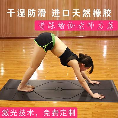 [免费刻字]土豪瑜伽垫防滑进口PU天然橡胶垫加宽健身体位瑜珈垫