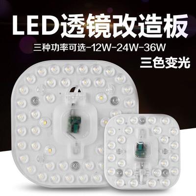 led吸顶灯芯led灯条灯盘吸顶灯光源圆形改造灯板节能灯泡模组贴片