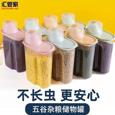 厨房用品五谷杂粮收纳盒密封罐子储物盒透明杂粮罐装米桶储存罐