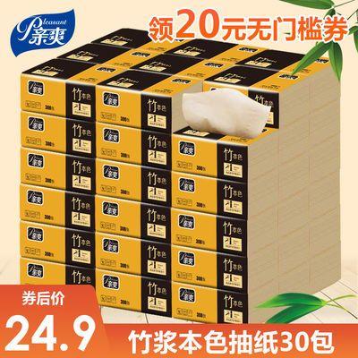【足量30包】 亲爽本色柔韧抽纸巾300张/包家用便携批发餐巾纸