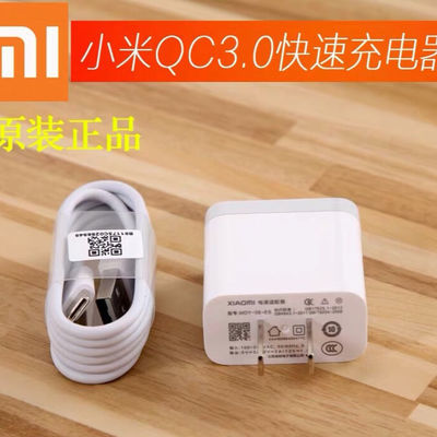 小米6充电器6X8/max2/note3/mix2s/se5x5s5c数据线快充头原装套装