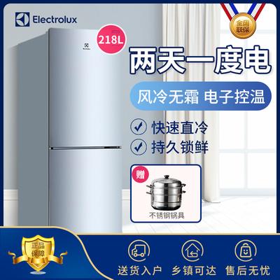 伊莱克斯家用双门小型冰箱三门家用节能风冷无霜对开门大容量冰箱