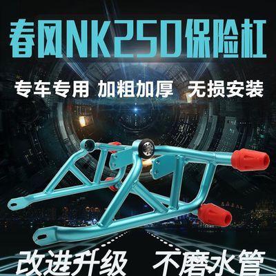 适用于春风NK150摩托车NK250保险杠前护杠防摔杠特技杠竞技杠改装