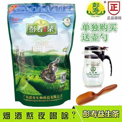 彭寿茶益生茶男女酒后熬夜茶酒后茶彭寿养生茶组合花草茶叶238g