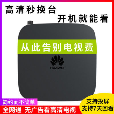 华为EC6108V9高清机顶盒无线WIFI全网通电信移动联通投屏