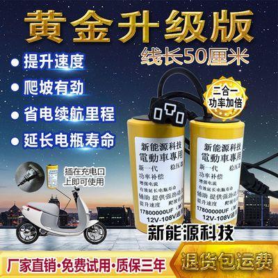 12V-108V两轮三轮车电容 四轮车 电动车电容 保护电瓶  提速有力