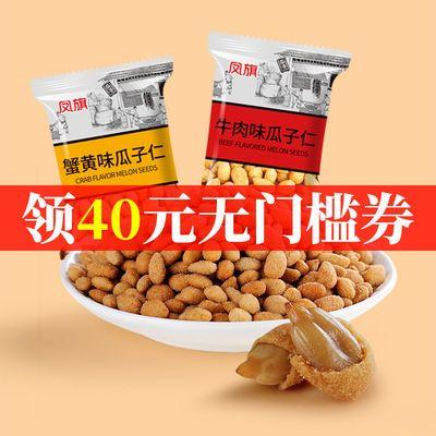 【厂家直销】蟹黄味蟹味瓜子仁无壳葵花籽零食炒货多口味10包80包