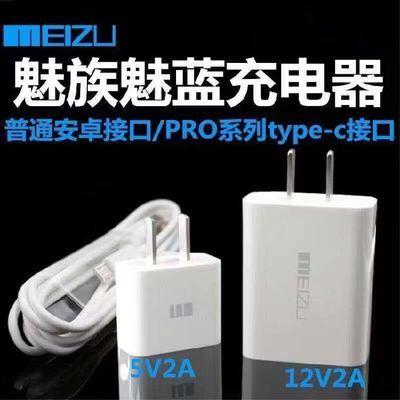 魅族M682Q充电器原装正品原配UP0830S快充头pro6s pro7 MX6数据线