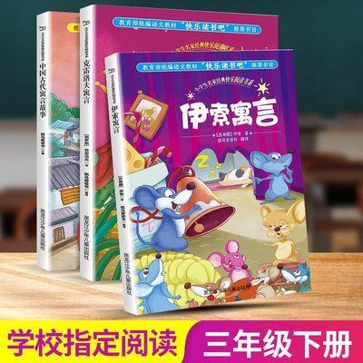 伊索寓言 快乐读书吧三年级需读 教版全套小学生语文必读课外书籍