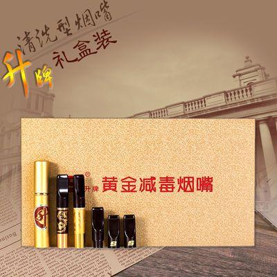 升牌清洗型烟嘴 黄金减毒烟嘴过滤型循环型过滤嘴烟具 两支礼品装