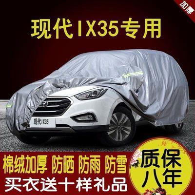 北京现代IX35专用越野SUV车衣车罩车套防晒隔热防雨汽车遮阳罩伞