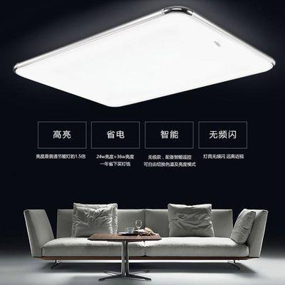 雷士照明led吸顶灯遥控餐厅卧室灯大气家用现代简约长方形客厅灯