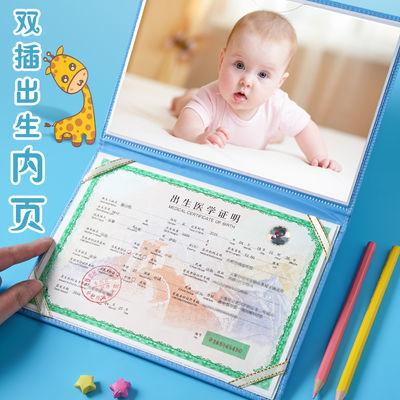 2020新品特卖新版出生医学证明保护套宝宝预防针本接种证疫苗本保