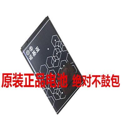 诺基亚 BL-5C 电池2610 1110 1112 1200 3100 1050原装手机电池