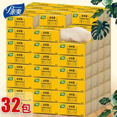 【一箱用半年】亲爽竹浆本色抽纸巾卫生纸批发整箱家用32包/8包