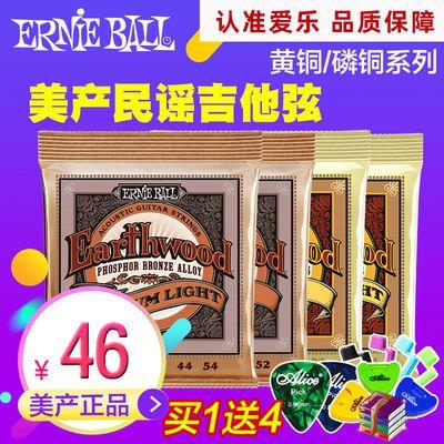 正品美产Ernie Ball民谣吉他琴弦青磷铜EB吉他弦木吉他配件套弦