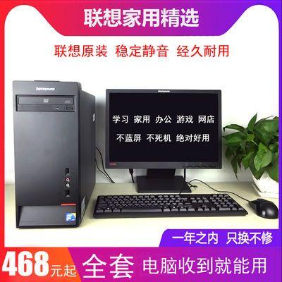 联想台式电脑主机全套整机办公设计家用游戏四核i3i5高配送显示器