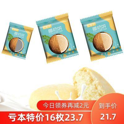 【亏本促销】椰奶饼特产椰子酥饼小吃糕点休闲零食手工食品6-16枚