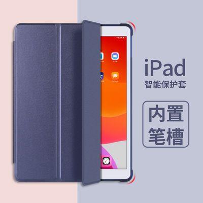 iPad2019保护套笔槽10.2寸9.7苹果Pro11寸平板电脑10.5硅胶壳air3
