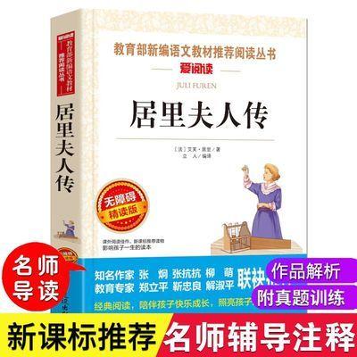 正版包邮爱阅读精读版 居里夫人传 中小学畅销世界名著阅读书籍
