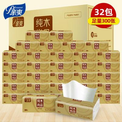 【32包半年装】亲爽原木抽纸300张/包软面巾纸孕婴餐巾纸纸巾整箱