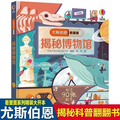 揭秘博物馆尤斯伯恩看里面系列精装版3D立体翻翻书3-6-10岁儿童科