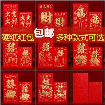 红包利是封创意个性通用新年满月回礼结婚小号大号红包袋硬纸高档