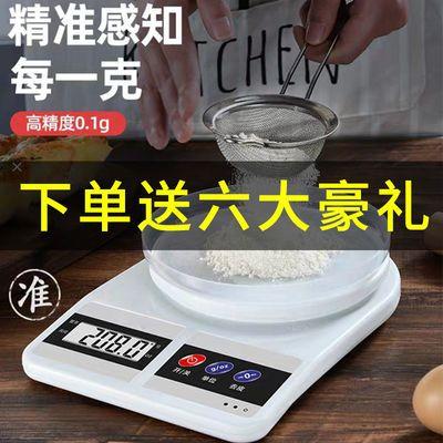 厨房电子秤家用食物烘培称克数的称便携珠宝秤商用精准厨房秤0.1g