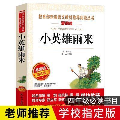 正版爱阅读小英雄雨来中小学生课外阅读书籍二三四五六七八九年级