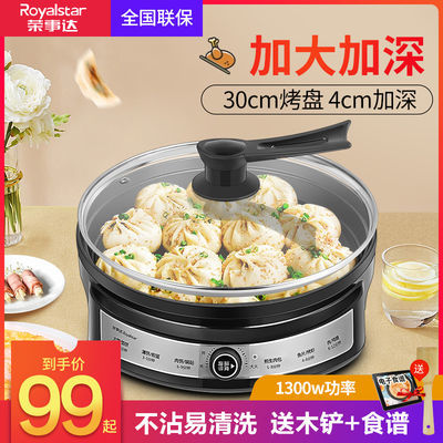 荣事达电饼铛家用加深加大款电饼档双面加热烙饼机称煎饼煎锅单面