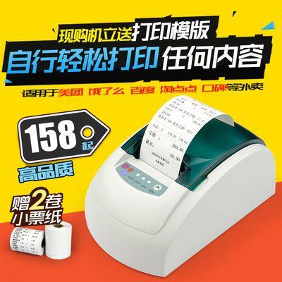 佳博GP5860III热敏收银打印机 58mm超市小票机美团外卖蓝牙打印机