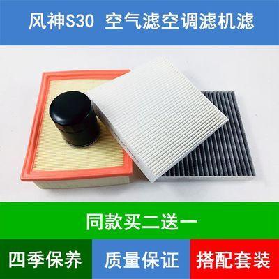 适配13款后东风风神S30空气滤芯S30空调格机油滤清器1.51.6三滤