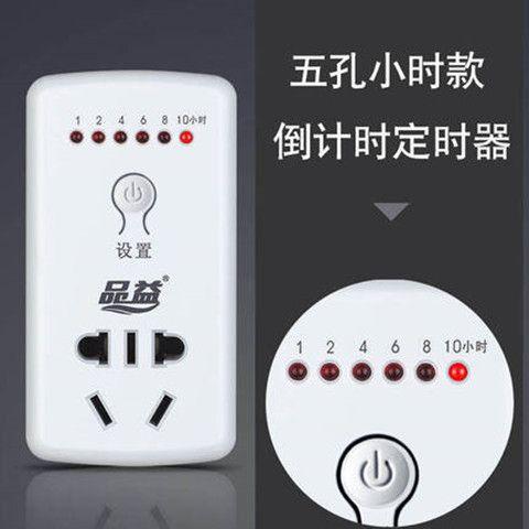 88695-电动车定时器开关插座 电动车充电保护器家用电源自动断电倒计时-详情图