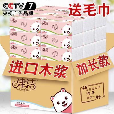 【60包加量装送毛巾】24包抽纸批发整箱纸巾卫生纸餐巾纸抽面巾纸