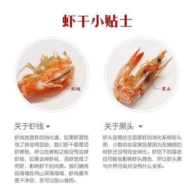 舟山虾干大号烤虾干即食干虾炭烤对虾干海鲜干货孕妇宝宝补钙零食