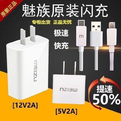 魅族mx5手机充电器原装正品max快充充电头UP1220 12V2A快速数据线
