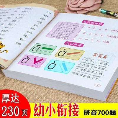 拼音字母练习册3-6岁幼儿园单韵母声母教材带彩图学拼音启蒙书籍