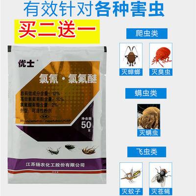 优士12%高效氯氰氯氟醚可湿性粉剂 灭蚊子苍蝇臭蟑螂药蚂蚁杀虫剂