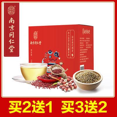 南京同仁堂红豆薏米茶薏仁芡实荞麦茶苦荞非水果花茶组合男女