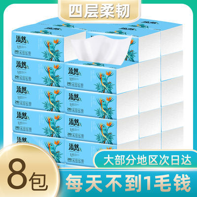 8包纸巾抽纸批发整箱原木餐巾纸抽纸巾家用大包四层面巾纸家庭装