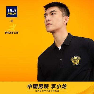 HLA/海瀾之家李小龍合作系列2020夏季短袖POLO