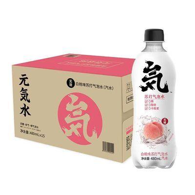 新日期元�萆�林无糖0脂元气森林卡蔓橘白桃气泡水480ml*15瓶整箱