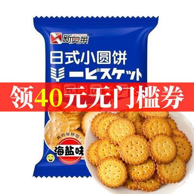 网红日式小圆饼干 海盐味薄脆小圆饼干 休闲零食特产曲奇饼干80克